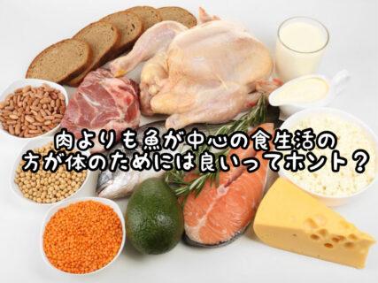 【健康管理】日本人の「魚食」離れが進み「肉食」中心になると体はどうなるの?