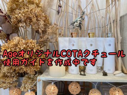 "【COTA】新アイテム""クチュール""の当店独自の取扱説明書を作成中です"