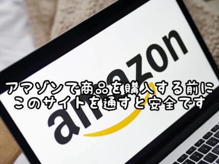 【衝撃】Amazonで買い物をする前にここのサイトをチェックしてみるといいかも。。。