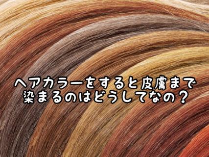 【ヘアカラー】カラーをすると頭皮まで染まる時と染まらない時があるのはどうして?