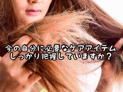 【ケアアイテム】自分の今の本当の髪や頭皮の状態に合ったアイテムを見つけるために