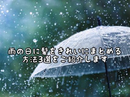【悩み】雨と湿度のせいでまとまりのない髪・・・キレイに収めるための3つの方法