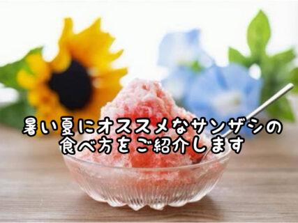 """【インナービューティー】夏にオススメ!さんざしドリンクのこんな""""食べ方""""はいかが?"""