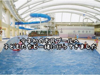 【休日】今年初の地元西尾市の人気プールに子どもたちと一緒に行ってきました