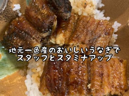 【スタミナアップ】土用丑の昨日スタッフ全員でうなぎを食べました