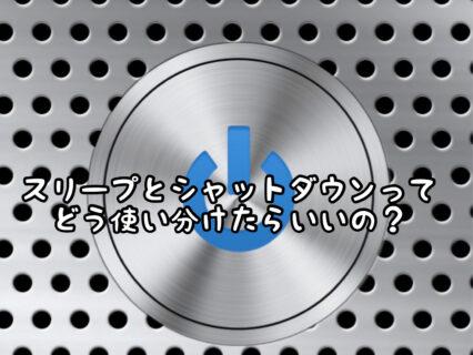 """【PC】パソコンにある""""スリープ""""と""""シャットダウン""""これってみんなどう使い分けてるの?"""