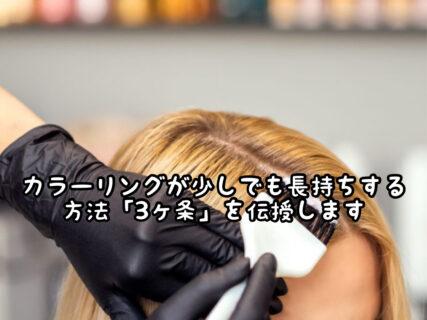 【願望】1日でも長くキレイな状態でヘアカラーを楽しむ「三か条」とは?