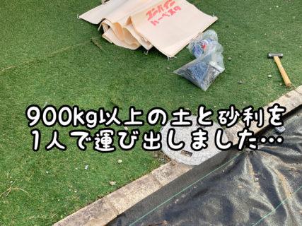 【DIY】重労働…自宅の庭に防草シートを自分で貼ってみた