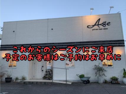 【予約状況】2月3月にご来店予定のお客様はご予約はお早めに!