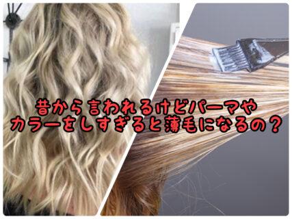 【不安】パーマやカラーリングを繰り返すと抜け毛が増えて薄くなるの?
