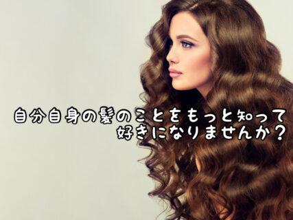 【コンプレックス】もっと自分の髪のことを知って好きになりませんか?