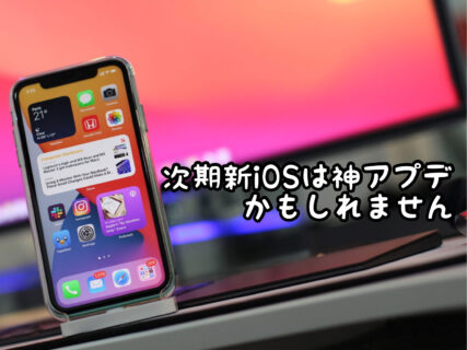 【apple】次回の新iOSはiPhone&Apple Watchユーザーには神アプデかも