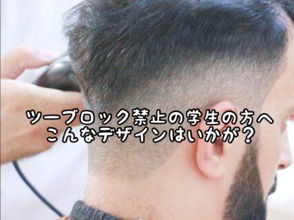 """【中高生】学生の方にオススメ!""""ツーブロック風""""スタイルはいかが?"""