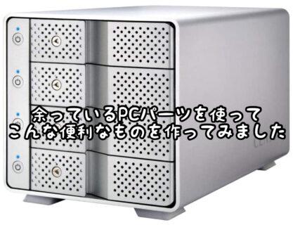 【便利】余っているハードディスクを有効活用!家庭内NASを構築しました