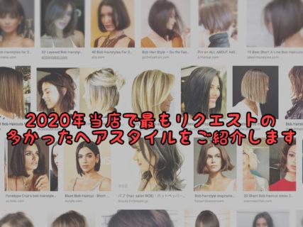 【発表】2020年当店で最もお客様よりリクエストの多かったスタイルはコレ!