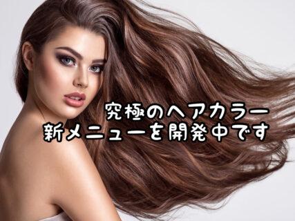 """【期待】髪質改善""""サイエンスアクア """"+若返りカラー""""和漢彩染""""のハイブリットメニューを考案中です"""