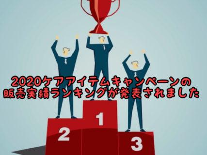 【感謝】COTAケアアイテムの2020年販売実績全国ランキングが発表されました