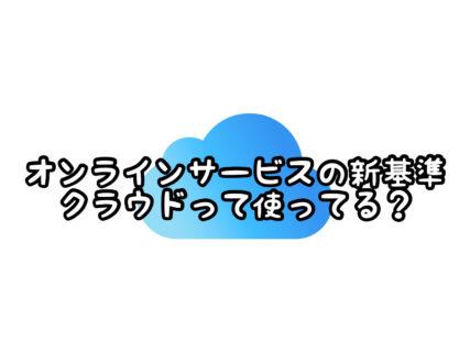 【超便利】あなたはクラウドサービスを使っていますか?