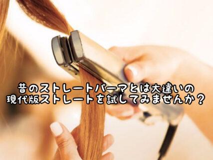 【縮毛矯正】ツンツンストレートは昔の話!今はとってもナチュラルに仕上がります