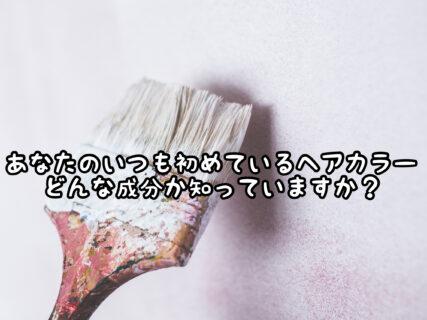 【カラーリング】ヘアマニキュア・ヘナをやっている私も「和漢カラー」できるの?