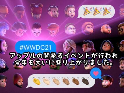 【期待】今年もオンライン開催!WWDC2021が開幕しました