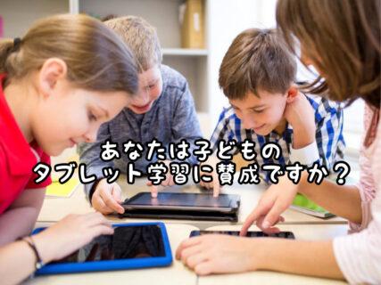 【心配】今年は子ども達のデジタル元年になりましたが親として・・・