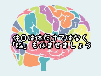 【健康管理】あなたは大丈夫?日々の生活で脳疲労が進んでるかも