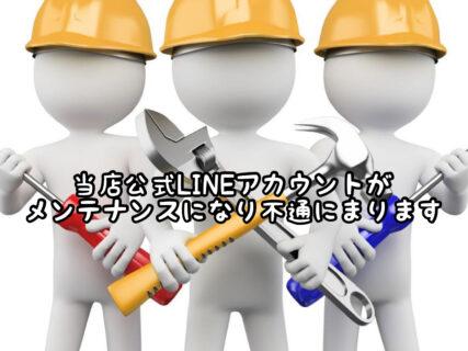 【お知らせ】6月24日(木)深夜より当店公式LINEのメンテナンスのため不通になります。
