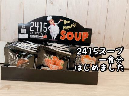 【インナービューティー】発売以来大人気のあのスープにお試しサイズが新登場しました