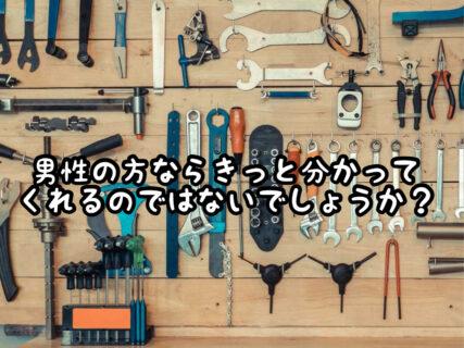 【ロマン】男性ならきっと分かるはず!ホームセンターの工具売り場に興奮します
