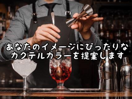 """【和漢彩染】あなたのお好みにぴったりな""""カクテルカラー""""を調合します"""