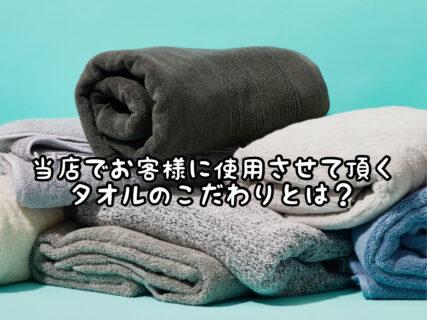 【衛生】当店のお客様に使用させていただくタオルに対してのこだわり