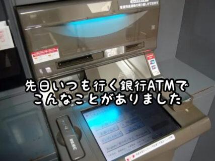 【注意】もしかしてこれって振り込め詐欺!?先日銀行でこんなことがありました