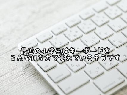 【パソコン】使ってるのは10%以下。キーボードの「カナ打ち」について