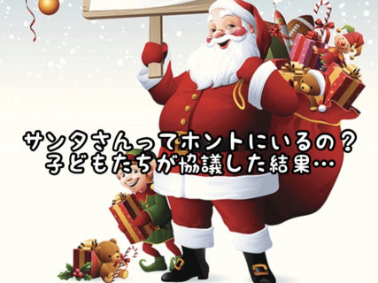 【疑い】サンタさんってもしかしたらパパかもしれない・・・と子どもが話していました