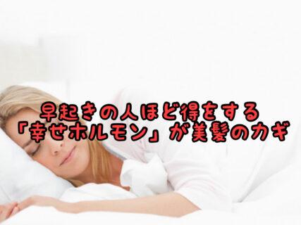 """【エイジングケア】早起きで生産される""""幸せホルモン""""が美髪への鍵ってホント?"""