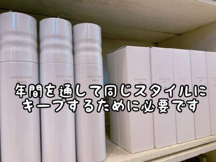 【スタイリング】セット剤は最低2、3種類は常備しておくことを強くオススメします!