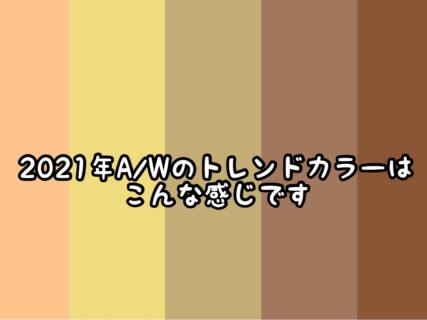 【ヘアカラー】2021A/Wのトレンドヘアカラーはどんな色?